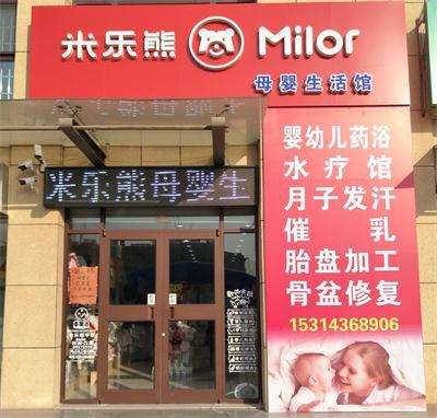 米乐熊母婴生活馆