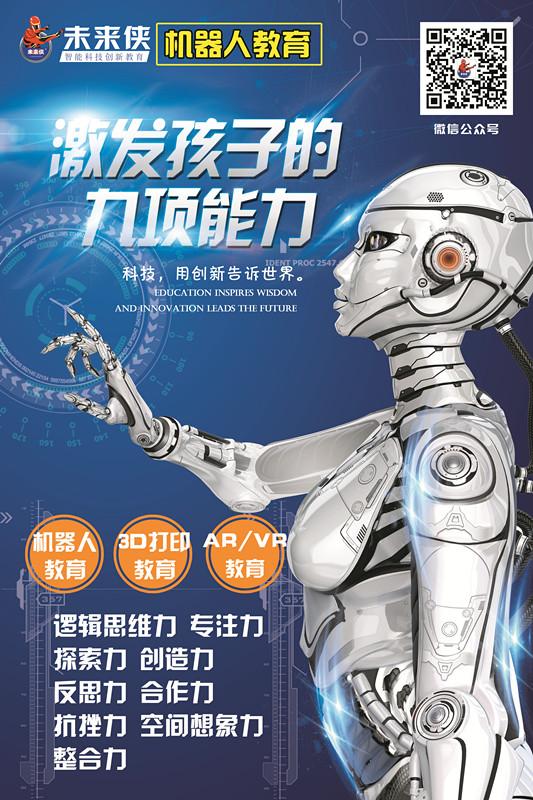 机器人、3D打印课程